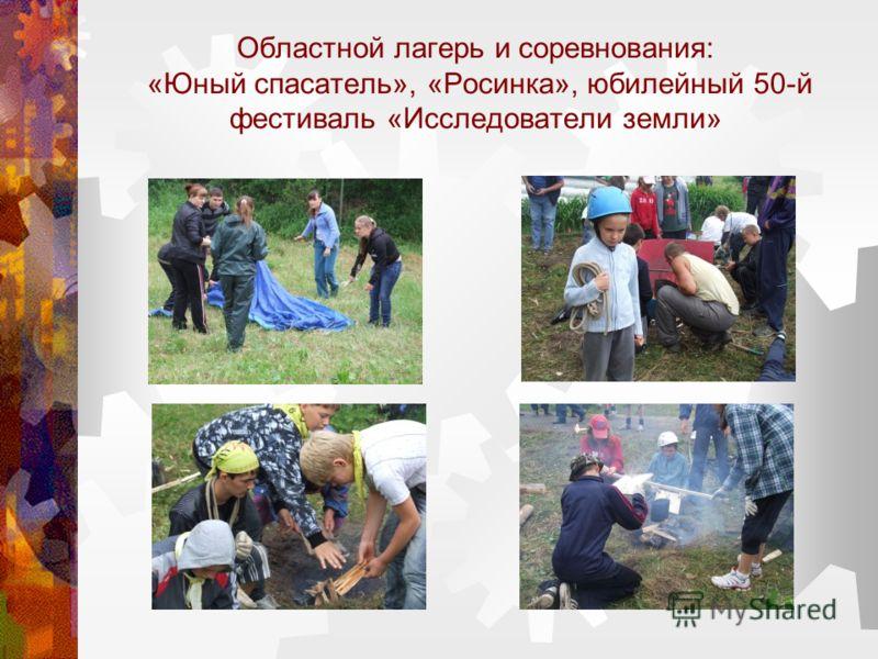 Областной лагерь и соревнования: «Юный спасатель», «Росинка», юбилейный 50-й фестиваль «Исследователи земли»