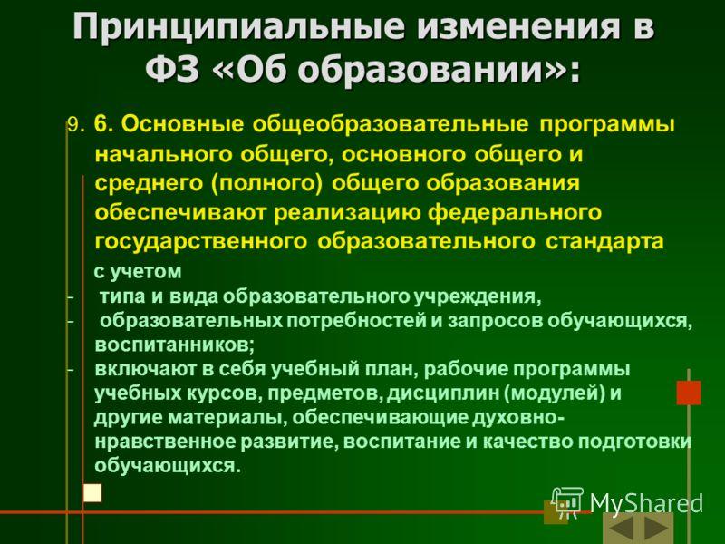 Изменение нормативной базы Федеральный закон от 1 декабря 2007г. N 309-ФЗ «О внесении изменений в отдельные законодательные акты Российской Федерации в части изменения понятия и структуры государственного образовательного стандарта» Федеральный закон
