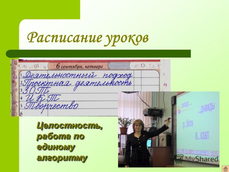 Расписание уроков Целостность, работа по единому алгоритму