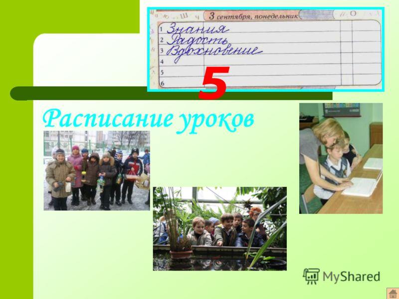 Расписание уроков 5
