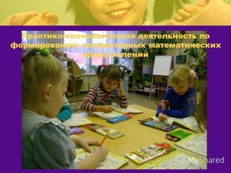 Практико-познавательная деятельность по формированию элементарных математических представлений