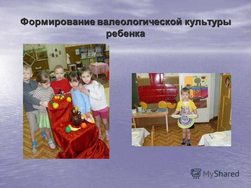 Формирование валеологической культуры ребенка