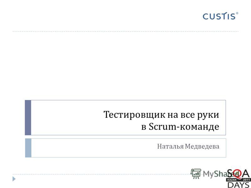 Тестировщик на все руки в Scrum-команде Наталья Медведева