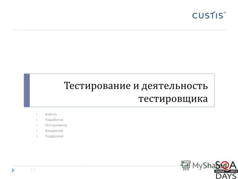 Тестирование и деятельность тестировщика Анализ Разработка Тестирование Внедрение Поддержка 17