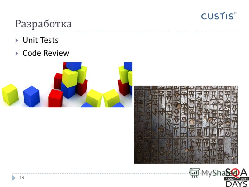 Разработка 19 Unit Tests Code Review