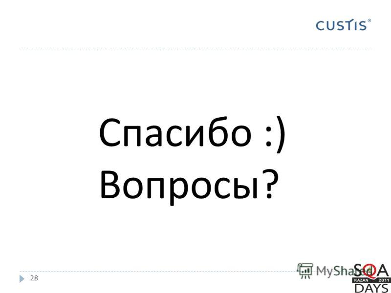 28 Спасибо :) Вопросы ?