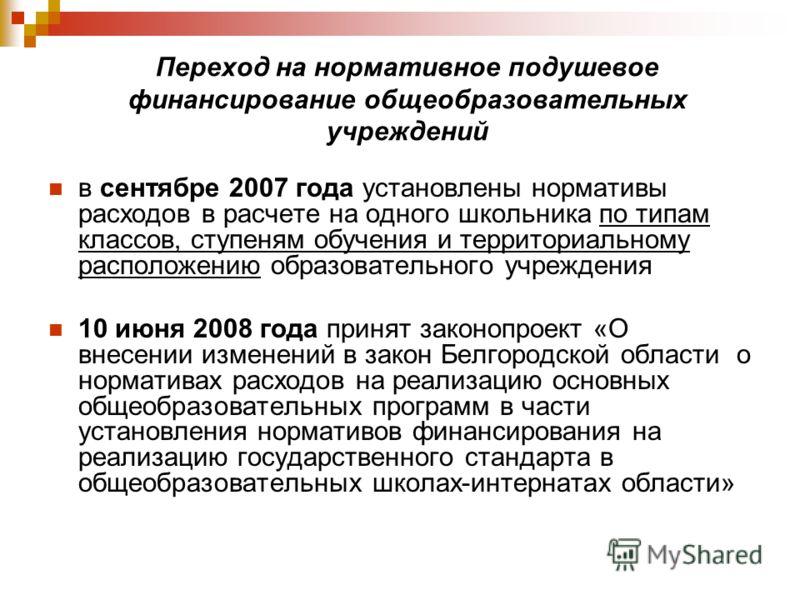 в сентябре 2007 года установлены нормативы расходов в расчете на одного школьника по типам классов, ступеням обучения и территориальному расположению образовательного учреждения 10 июня 2008 года принят законопроект «О внесении изменений в закон Белг