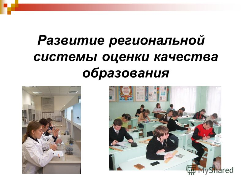 Развитие региональной системы оценки качества образования