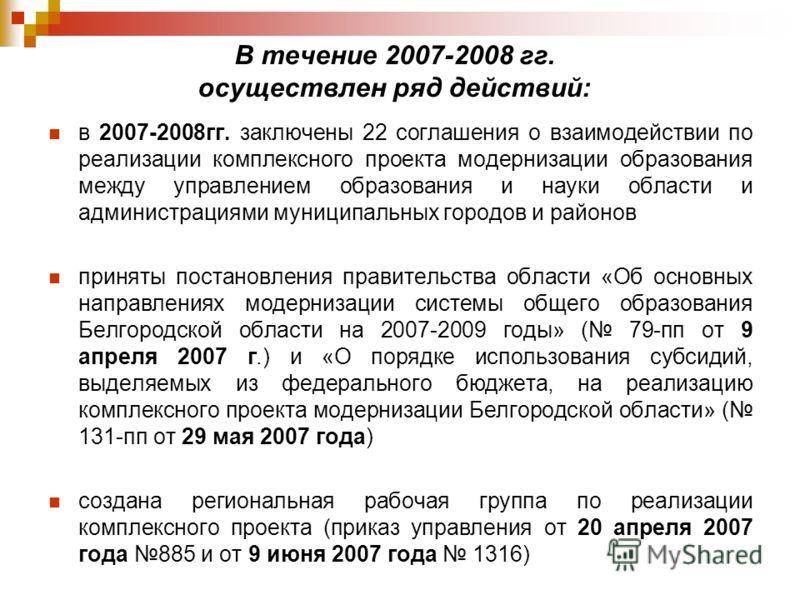 В течение 2007-2008 гг. осуществлен ряд действий: в 2007-2008гг. заключены 22 соглашения о взаимодействии по реализации комплексного проекта модернизации образования между управлением образования и науки области и администрациями муниципальных городо