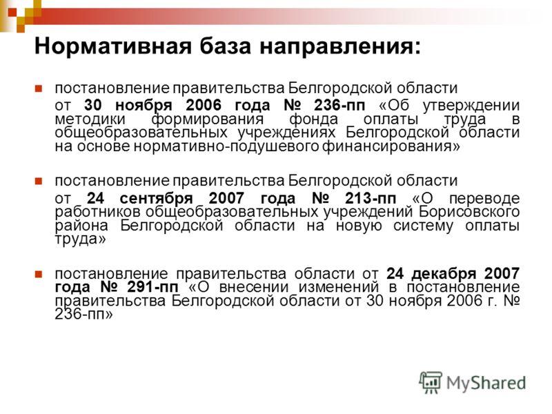 Нормативная база направления: постановление правительства Белгородской области от 30 ноября 2006 года 236-пп «Об утверждении методики формирования фонда оплаты труда в общеобразовательных учреждениях Белгородской области на основе нормативно-подушево
