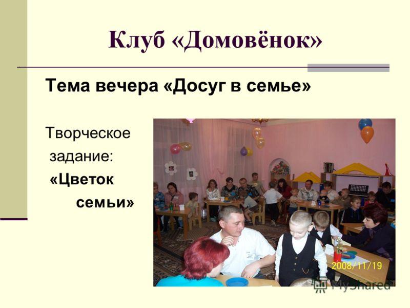 Клуб «Домовёнок» Тема вечера «Досуг в семье» Творческое задание: «Цветок семьи»
