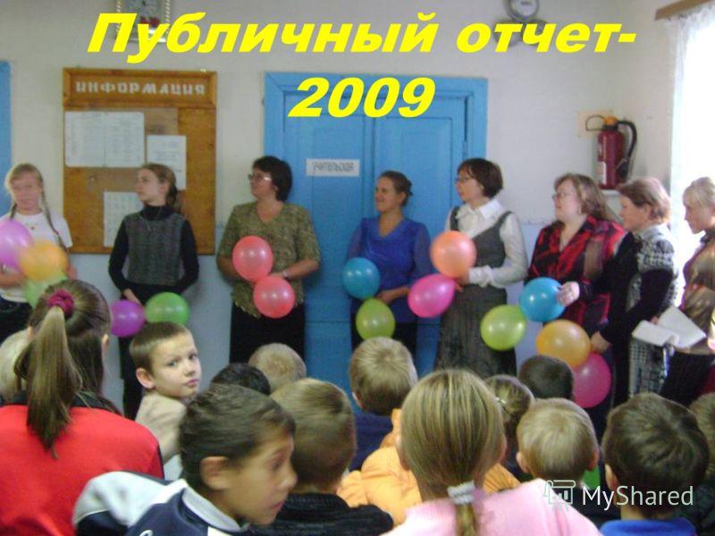 Публичный отчет- 2009