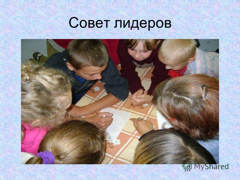 Совет лидеров