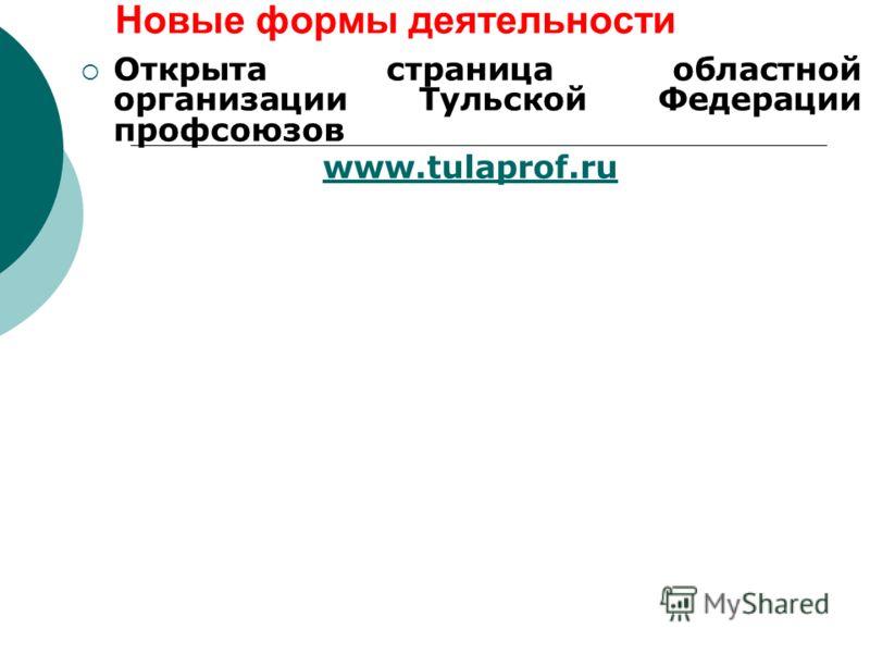 Новые формы деятельности Открыта страница областной организации Тульской Федерации профсоюзов www.tulaprof.ru