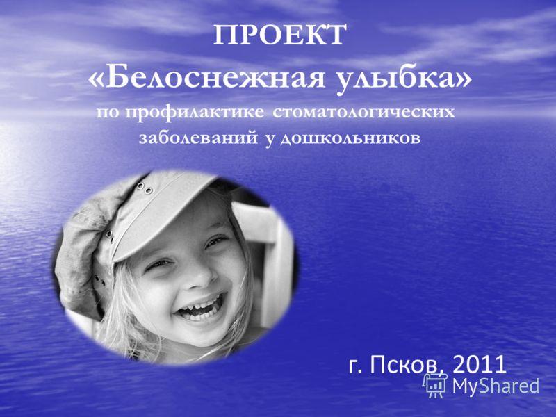 ПРОЕКТ «Белоснежная улыбка» по профилактике стоматологических заболеваний у дошкольников г. Псков, 2011