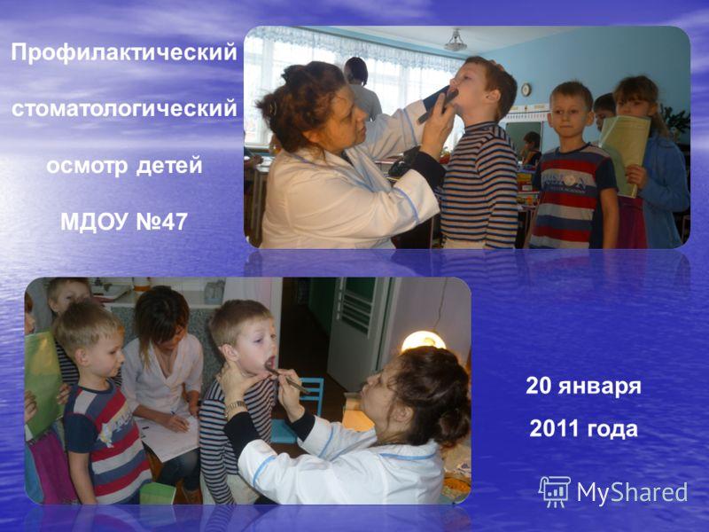 Профилактический стоматологический осмотр детей МДОУ 47 20 января 2011 года