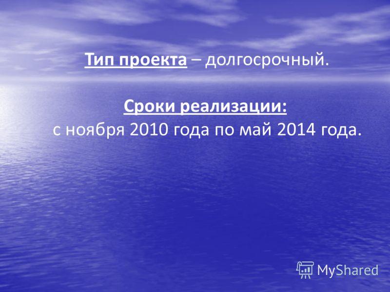 Тип проекта – долгосрочный. Сроки реализации: с ноября 2010 года по май 2014 года.