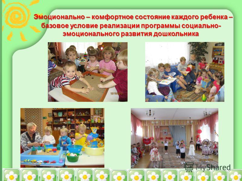 Эмоционально – комфортное состояние каждого ребенка – базовое условие реализации программы социально- эмоционального развития дошкольника