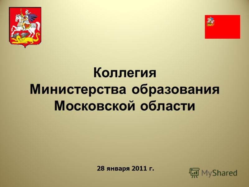 Коллегия Министерства образования Московской области 28 января 2011 г.