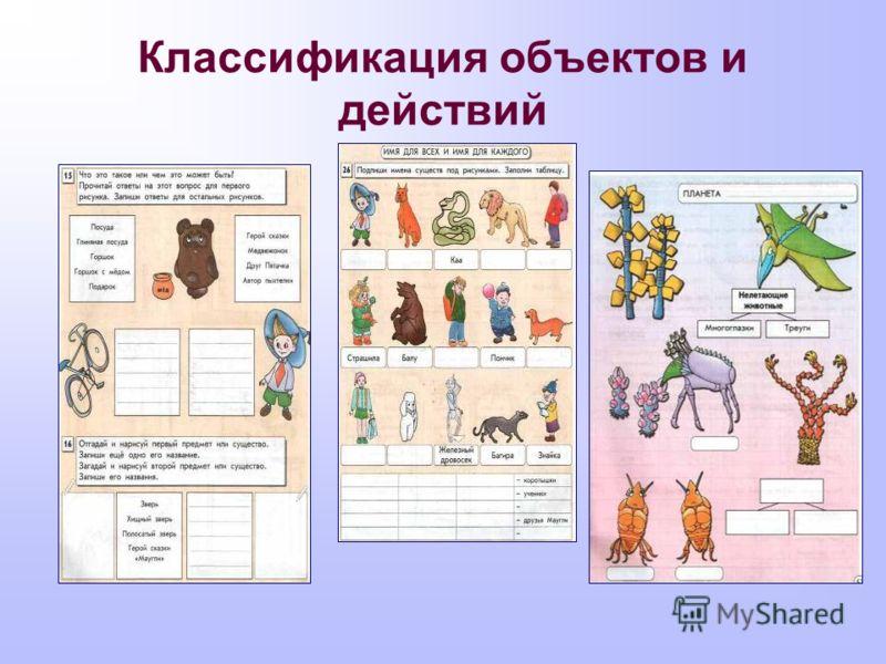 Классификация объектов и действий