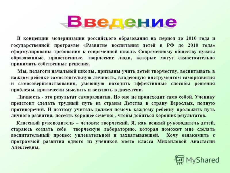 В концепции модернизации российского образования на период до 2010 года и государственной программе «Развитие воспитания детей в РФ до 2010 года» сформулированы требования к современной школе. Современному обществу нужны образованные, нравственные, т