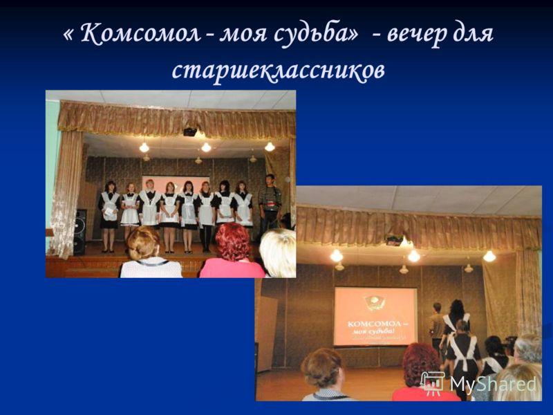 « Комсомол - моя судьба» - вечер для старшеклассников
