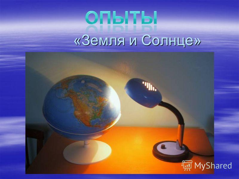 «Земля и Солнце» «Земля и Солнце»