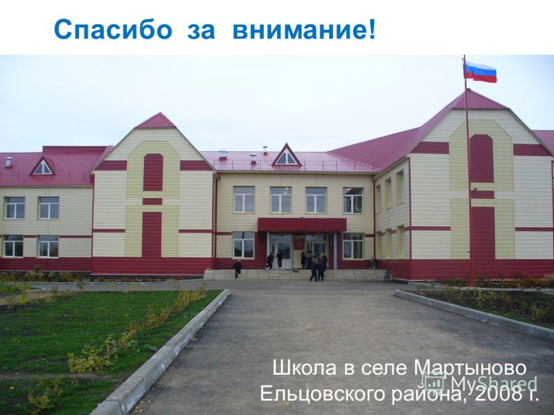 Школа в селе Топчиха, 2007г. Школа в селе Мартыново Ельцовского района, 2008 г. Спасибо за внимание!