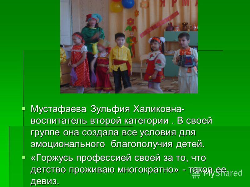 Мустафаева Зульфия Халиковна- воспитатель второй категории. В своей группе она создала все условия для эмоционального благополучия детей. Мустафаева Зульфия Халиковна- воспитатель второй категории. В своей группе она создала все условия для эмоционал