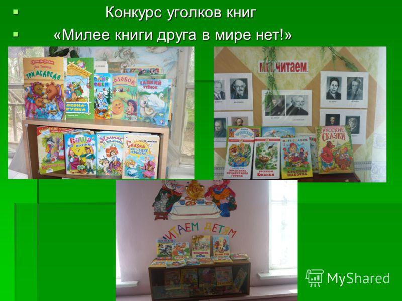 Конкурс уголков книг Конкурс уголков книг «Милее книги друга в мире нет!» «Милее книги друга в мире нет!»