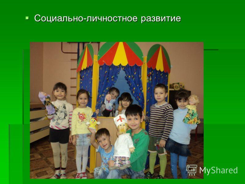 Социально-личностное развитие Социально-личностное развитие