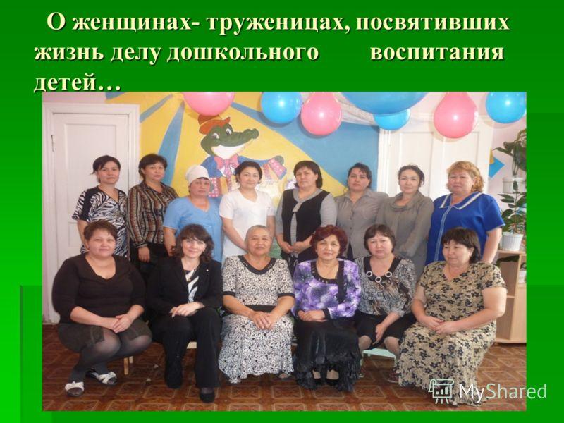 О женщинах- труженицах, посвятивших жизнь делу дошкольного воспитания детей… О женщинах- труженицах, посвятивших жизнь делу дошкольного воспитания детей…