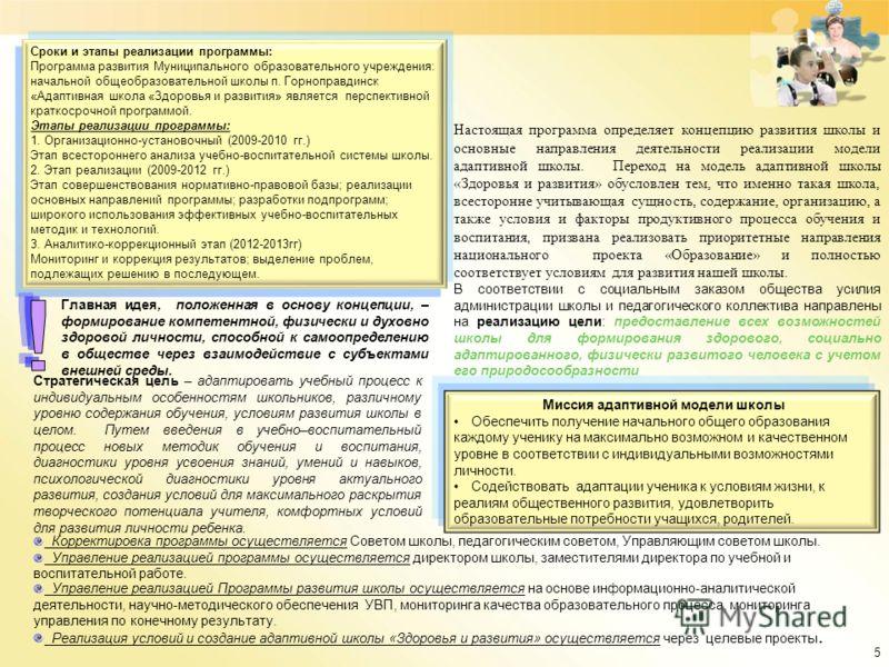 Сроки и этапы реализации программы: Программа развития Муниципального образовательного учреждения: начальной общеобразовательной школы п. Горноправдинск «Адаптивная школа «Здоровья и развития» является перспективной краткосрочной программой. Этапы ре