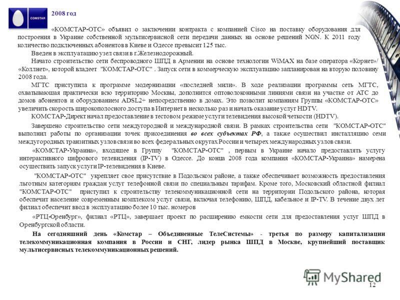 12 2008 год «КОМСТАР-ОТС» объявил о заключении контракта с компанией Cisco на поставку оборудования для построения в Украине собственной мультисервисной сети передачи данных на основе решений NGN. К 2011 году количество подключенных абонентов в Киеве