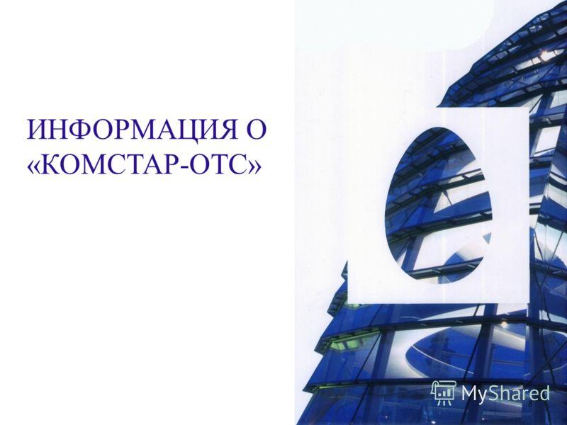 8 ИНФОРМАЦИЯ О «КОМСТАР-ОТС»