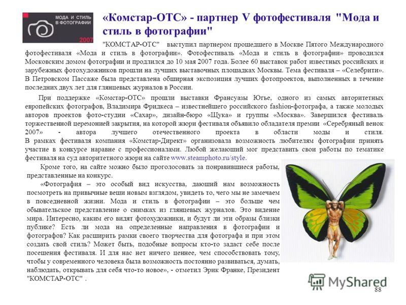 «Комстар-ОТС» - партнер V фотофестиваля