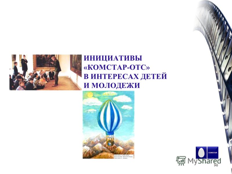 ИНИЦИАТИВЫ «КОМСТАР-ОТС» В ИНТЕРЕСАХ ДЕТЕЙ И МОЛОДЕЖИ 96