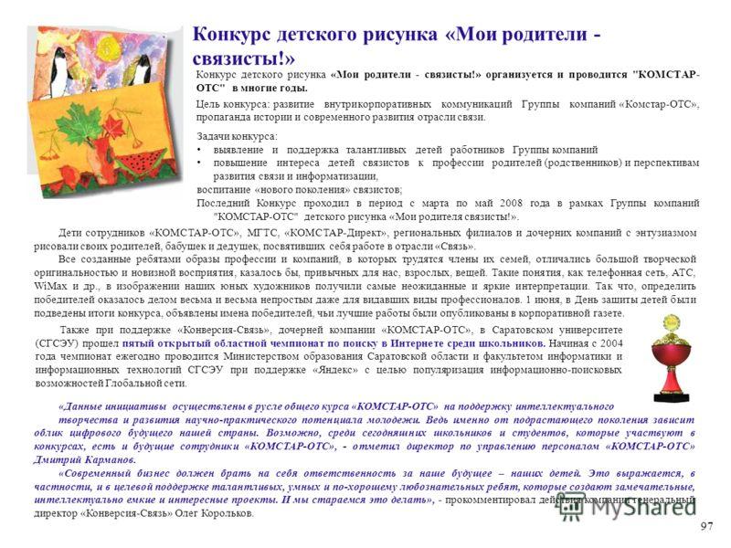 Конкурс детского рисунка «Мои родители - связисты!» Конкурс детского рисунка «Мои родители - связисты!» организуется и проводится