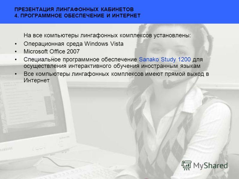 ПРЕЗЕНТАЦИЯ ЛИНГАФОННЫХ КАБИНЕТОВ 4. ПРОГРАММНОЕ ОБЕСПЕЧЕНИЕ И ИНТЕРНЕТ На все компьютеры лингафонных комплексов установлены: Операционная среда Windows Vista Microsoft Office 2007 Специальное программное обеспечение Sanako Study 1200 для осуществлен