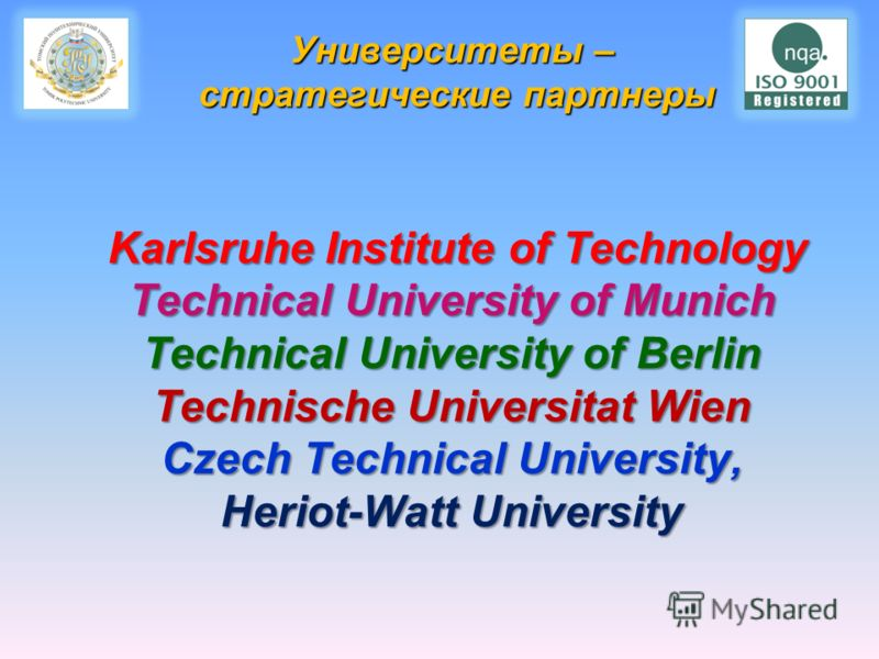 Университеты – стратегические партнеры Karlsruhe Institute of Technology Technical University of Munich Technical University of Berlin Technische Universitat Wien Czech Technical University, Heriot-Watt University
