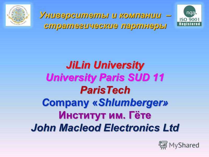 Университеты и компании – стратегические партнеры JiLin University University Paris SUD 11 ParisTech Сompany «Shlumberger» Институт им. Гёте John Macleod Electronics Ltd