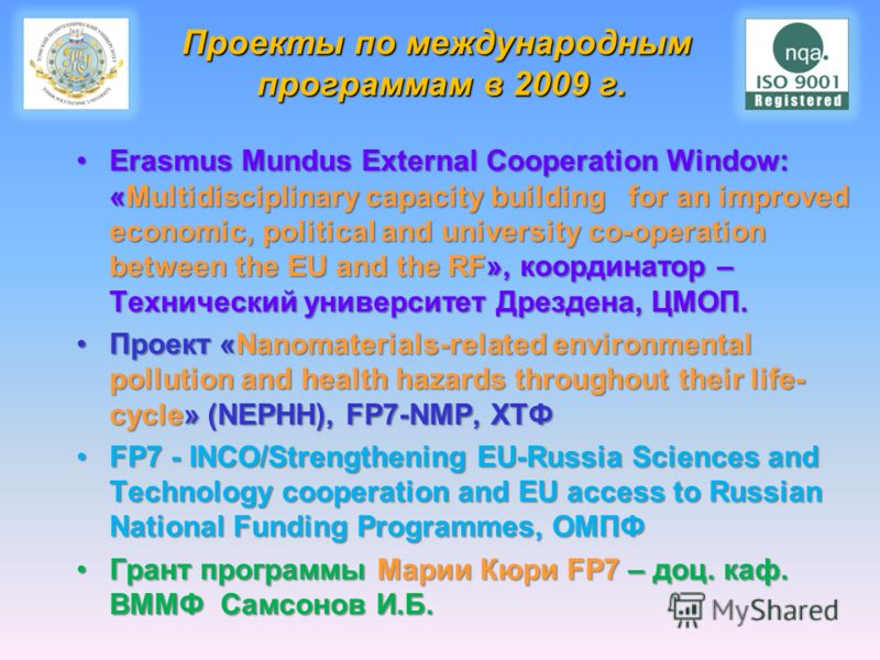 Проекты по международным программам в 2009 г. Erasmus Mundus External Cooperation Window: «Multidisciplinary capacity building for an improved economic, political and university co-operation between the EU and the RF», координатор – Технический униве