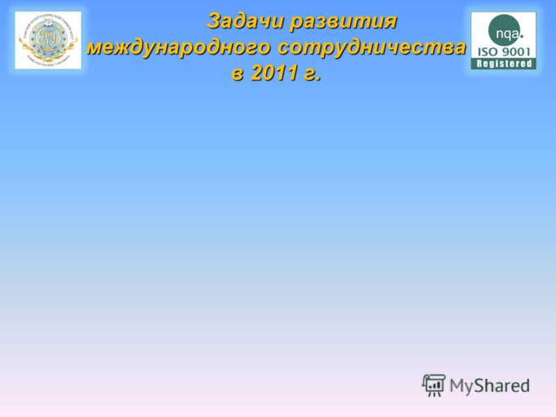 Задачи развития международного сотрудничества в 2011 г. Задачи развития международного сотрудничества в 2011 г.