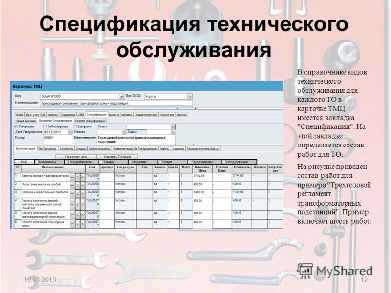 Спецификация технического обслуживания 19.05.201312 В справочнике видов технического обслуживания для каждого ТО в карточке ТМЦ имеется закладка