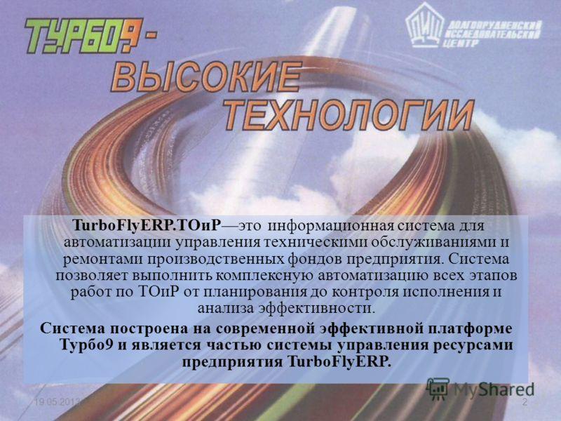 TurboFlyERP.ТОиРэто информационная система для автоматизации управления техническими обслуживаниями и ремонтами производственных фондов предприятия. Система позволяет выполнить комплексную автоматизацию всех этапов работ по ТОиР от планирования до ко