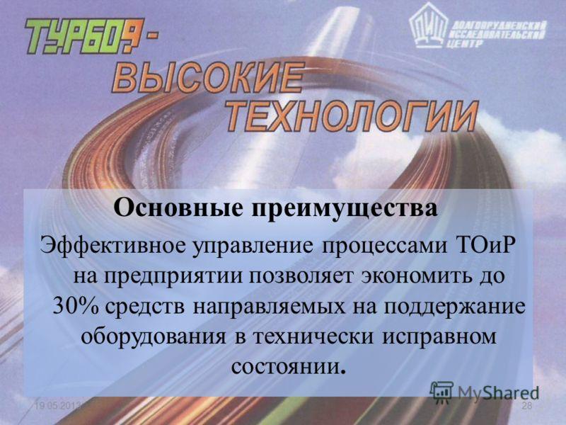 Основные преимущества Эффективное управление процессами ТОиР на предприятии позволяет экономить до 30% средств направляемых на поддержание оборудования в технически исправном состоянии. 19.05.201328