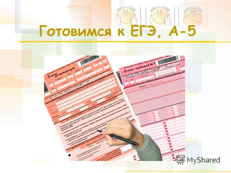http://aida.ucoz.ru Готовимся к ЕГЭ, А-5