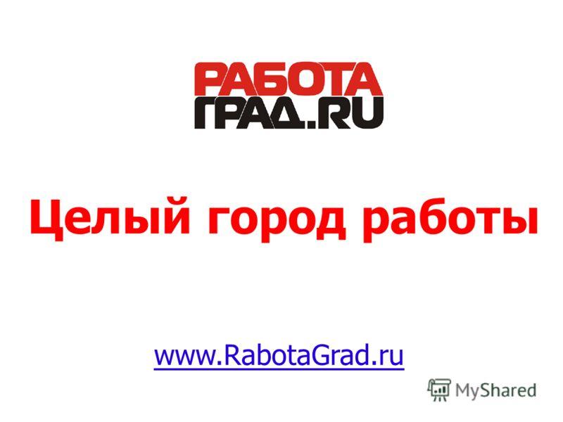 Целый город работы www.RabotaGrad.ru
