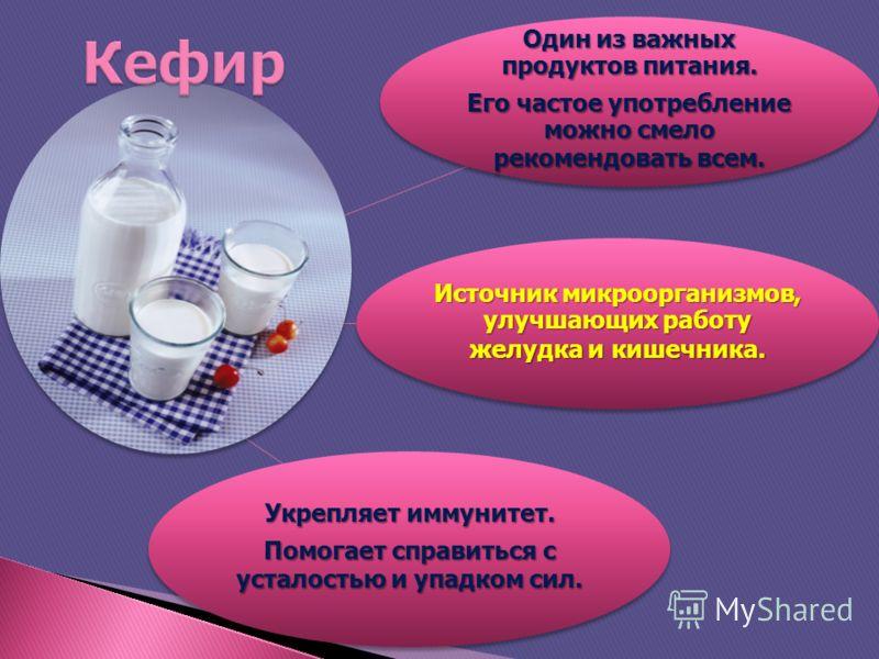 Один из важных продуктов питания. Его частое употребление можно смело рекомендовать всем. Источник микроорганизмов, улучшающих работу желудка и кишечника. Укрепляет иммунитет. Помогает справиться с усталостью и упадком сил.