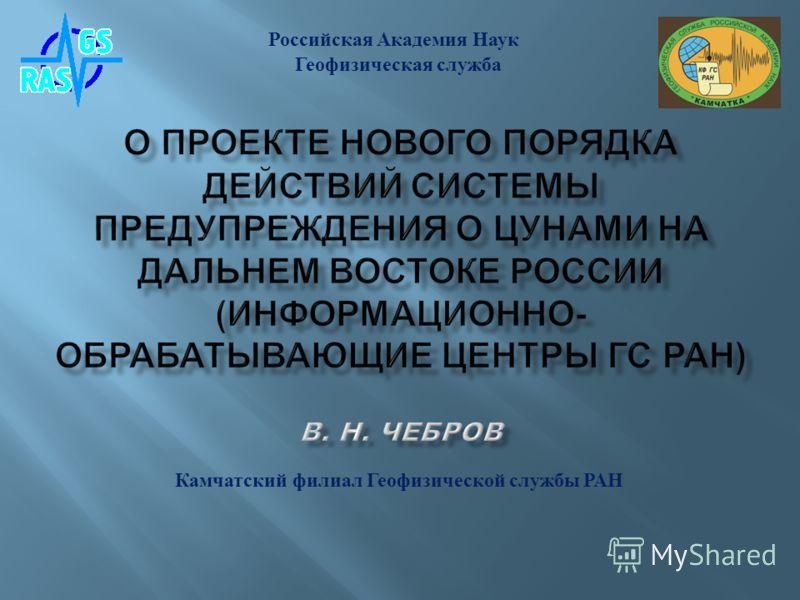 Российская Академия Наук Геофизическая служба Камчатский филиал Геофизической службы РАН